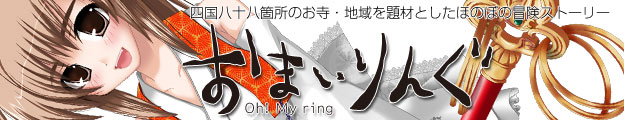 おまいりんぐ(Oh! My ring)
